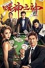 Фільм «God of Gamblers» (2020)