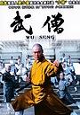 Фільм «Wu Seng» (2007)