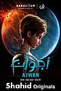 Серіал «Ajwan»