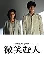 Фильм «Улыбающиеся люди» (2020)