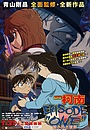 Аніме «Detective Conan: Episode One - The Great Detective Turned Small» (2016)