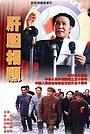 Фільм «Gan dan xiang zhao» (1999)