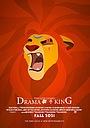 Сериал «The Lion Guard Drama King» (2021 – ...)
