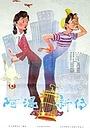 Фільм «A hun xin zhuan» (1984)