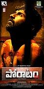 Фільм «Poraatam»
