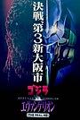 Фільм «Godzilla vs. Evangelion: The Real 4-D» (2019)