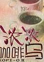 Серіал «Kopi-O II» (2002)