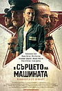Фильм «In the Heart of the Machine» (2021)