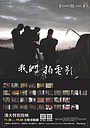 Фільм «Face Taiwan: Power of Taiwan Cinema» (2015)