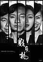 Серіал «Tan sik kiu» (2020)
