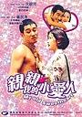 Фільм «Ajji appa» (1995)