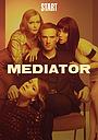 Серіал «Медиатор» (2021 – ...)