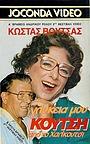Фільм «Glykeia mou Koutsi, apo to Halkoutsi» (1988)