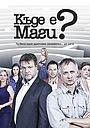 Сериал «Kade e Magi» (2012 – 2013)
