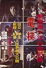 Фільм «Dian ti» (1983)