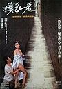 Фільм «Lu gang mo ru xiang» (1985)