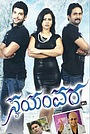 Фільм «Swayamvara» (2010)