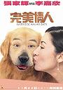 Фільм «Каждой собаке нужна пара» (2001)