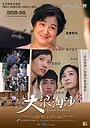 Фільм «Dai leung to sa» (2015)