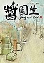 Серіал «Jiong ien sen» (2011)