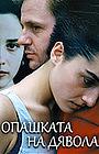 Фильм «Хвост дьявола» (2001)