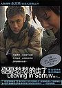 Фільм «Уходя в печали» (2002)