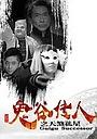 Фільм «Gui gu chuan ren: Tian sha gu xing» (2016)