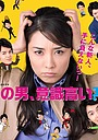 Сериал «Sono otoko, ishiki takai kei» (2015)