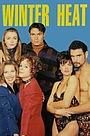 Фільм «Зимняя жара» (1994)