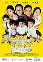 Фільм «Я не дурак» (2002)