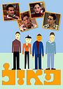 Серіал «Puzzle» (1999 – 2000)