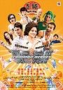 Фільм «Pin min ying xiong» (2012)