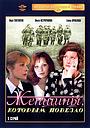 Сериал «Женщины, которым повезло» (1989)