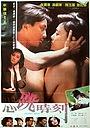 Фільм «Xin tiao shi ke» (1989)