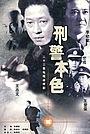 Сериал «Xing jing ben se» (1999)
