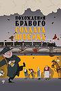 Мультфильм «Похождения бравого солдата Швейка» (2012)