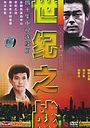 Серіал «Sai gei chi chin» (2000 – ...)