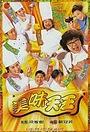 Серіал «Mei mei tin wong» (1997 – ...)