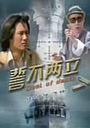 Фільм «Shi bu liang li» (1980)