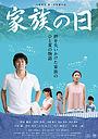 Фильм «Kazoku no hi» (2016)