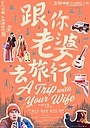 Фільм «A Trip with Your Wife» (2021)