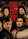 Серіал «Luo gu xiang» (2010 – ...)