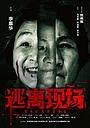 Фільм «Tao li xian chang» (2017)