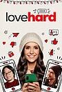 Фильм «Love Hard» (2021)