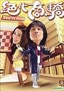 Серіал «Chut doi sheung giu» (2009)