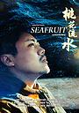 Фильм «Seafruit» (2020)