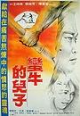 Фільм «Man niu de er zi» (1984)