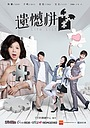 Серіал «Yi han pin tu» (2016)