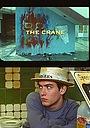 Фільм «The Crane» (1993)