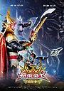 Фильм «Armor Hero Captor King» (2016)
